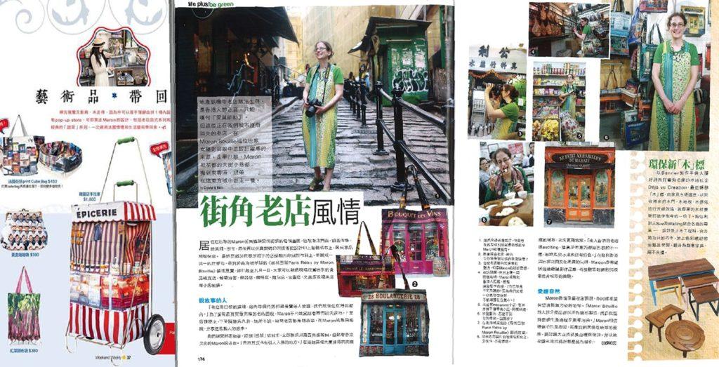 Maron Bouillie Exposition à Hong Kong - articles de presse sur la créatrice